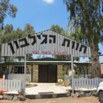 Gilabun Farm Restaurant