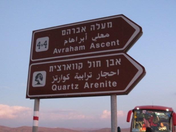 Ma'ale Avraham Krinitzi