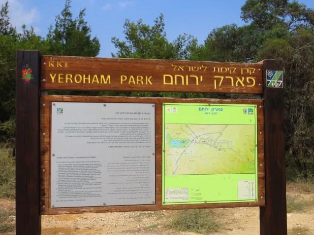 Yerucham - מצילומי יהודית גרעין-כל . מתוך אתר פיקיוויקי