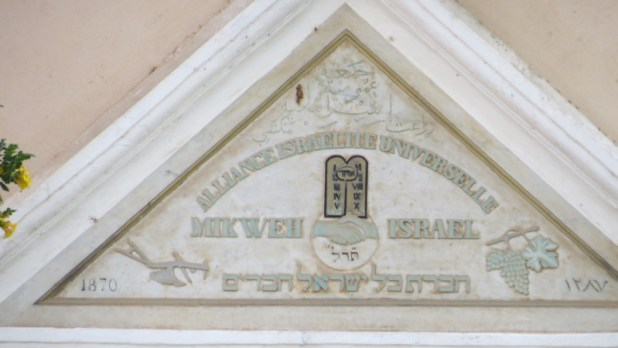 Tympanum of Synagogue entrance
