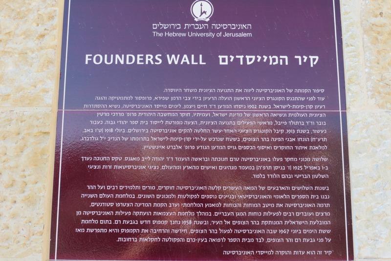 Hebrew University of Jerusalem   - Founders Wall