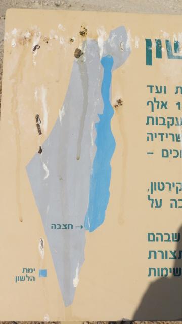 Nachal Pratzim (Nachal Perazim) - Yamat Halashon