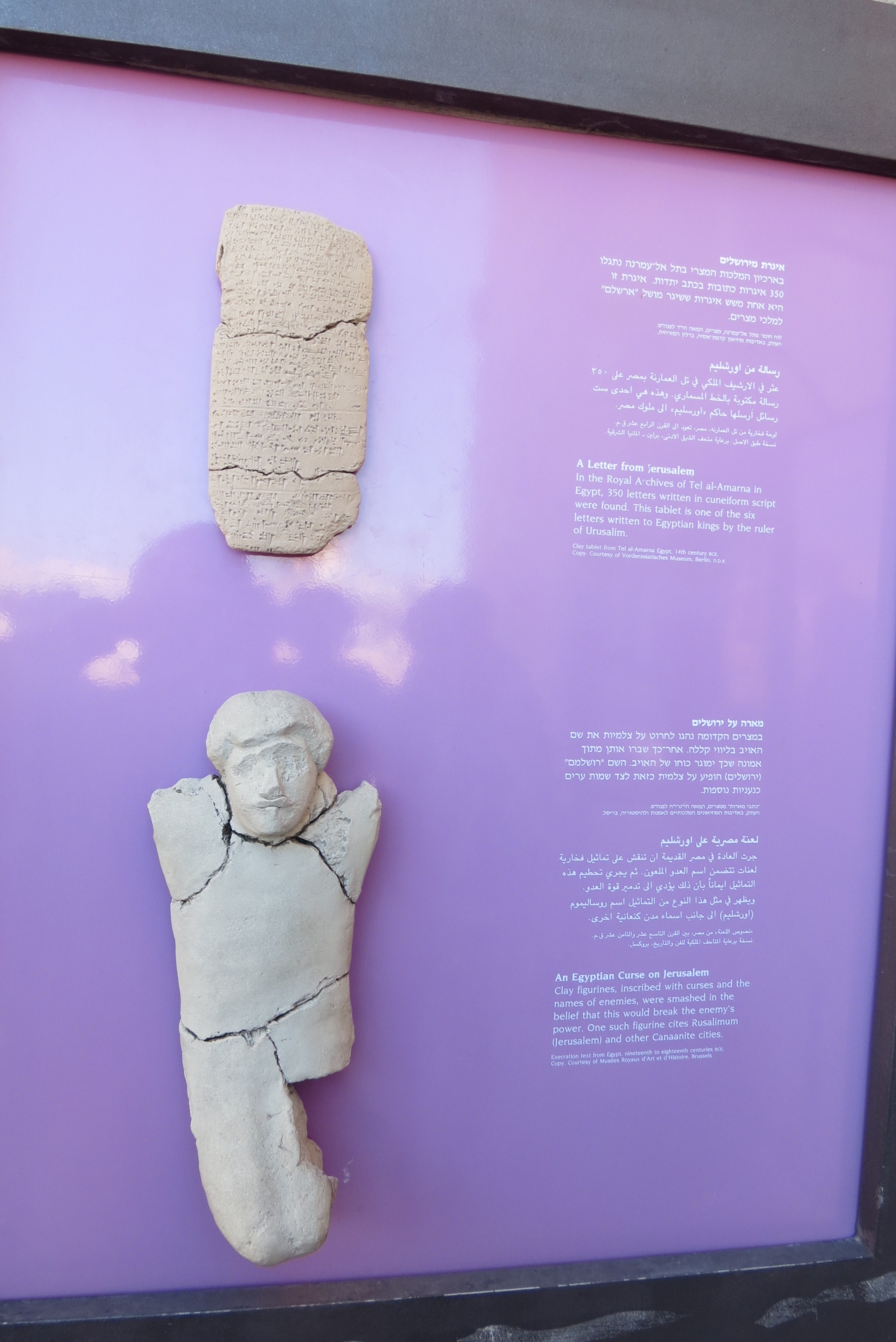 Egyptian Curse on Jerusalem - Permanent Exhibition at Tower of David