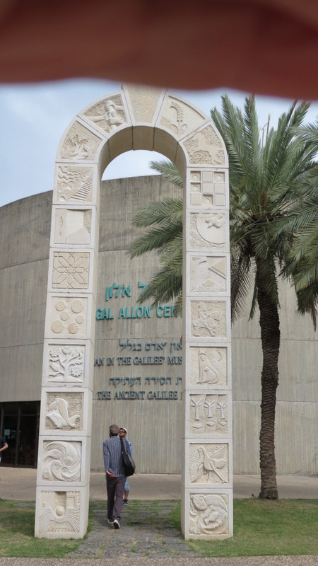 The Yigal Alon Museum