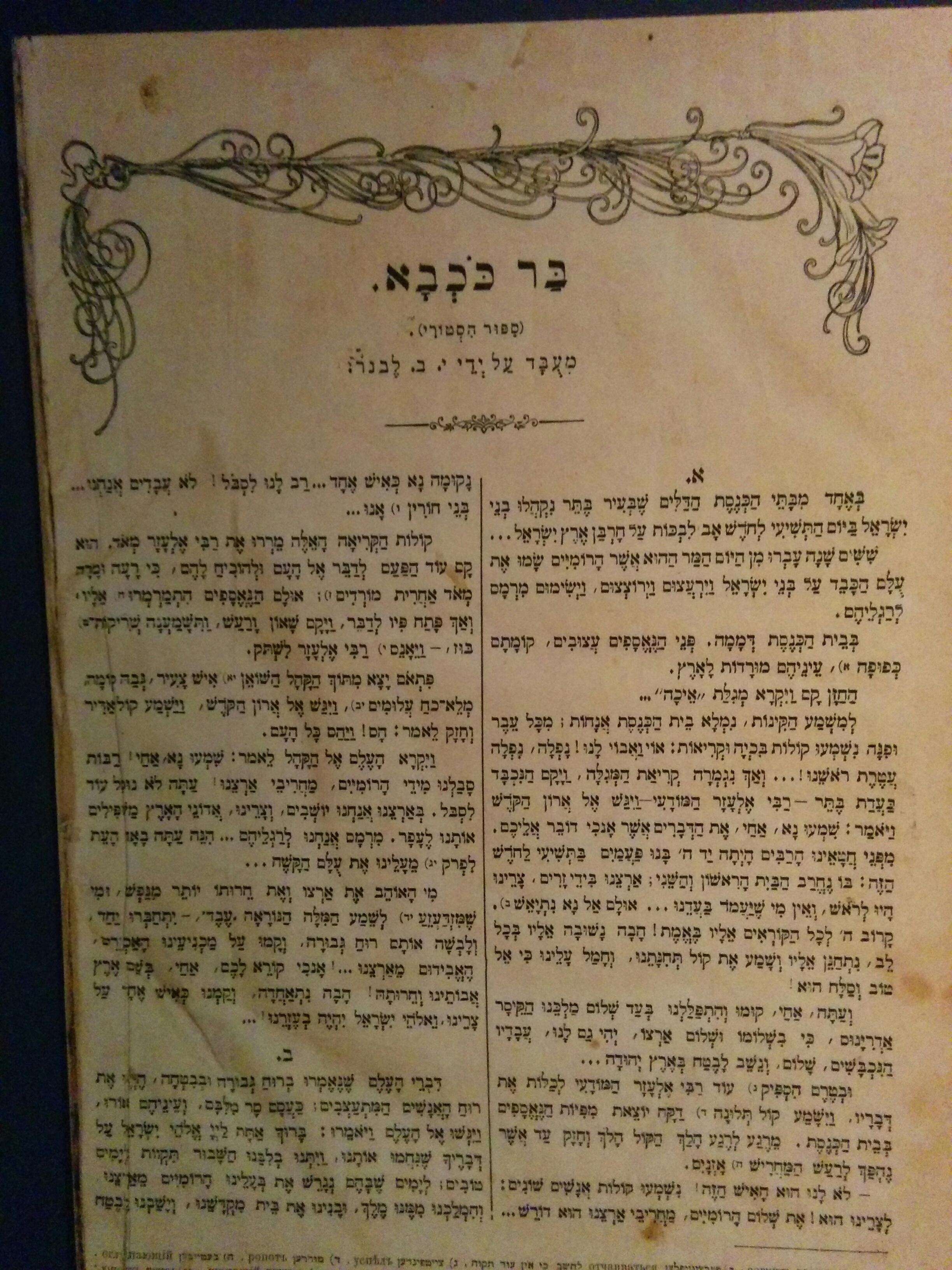 Novel in Hebrew - Shimon Bar Kokhba - Eretz Israel Museum