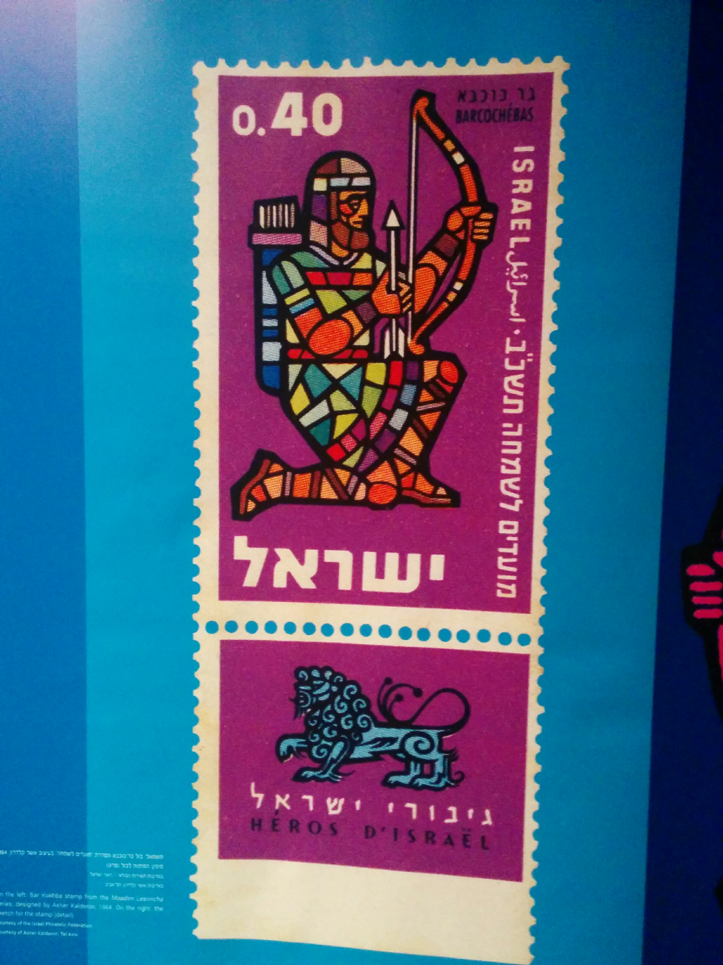 Bar Kokhba stamp - Shimon Bar Kokhba - Eretz Israel Museum