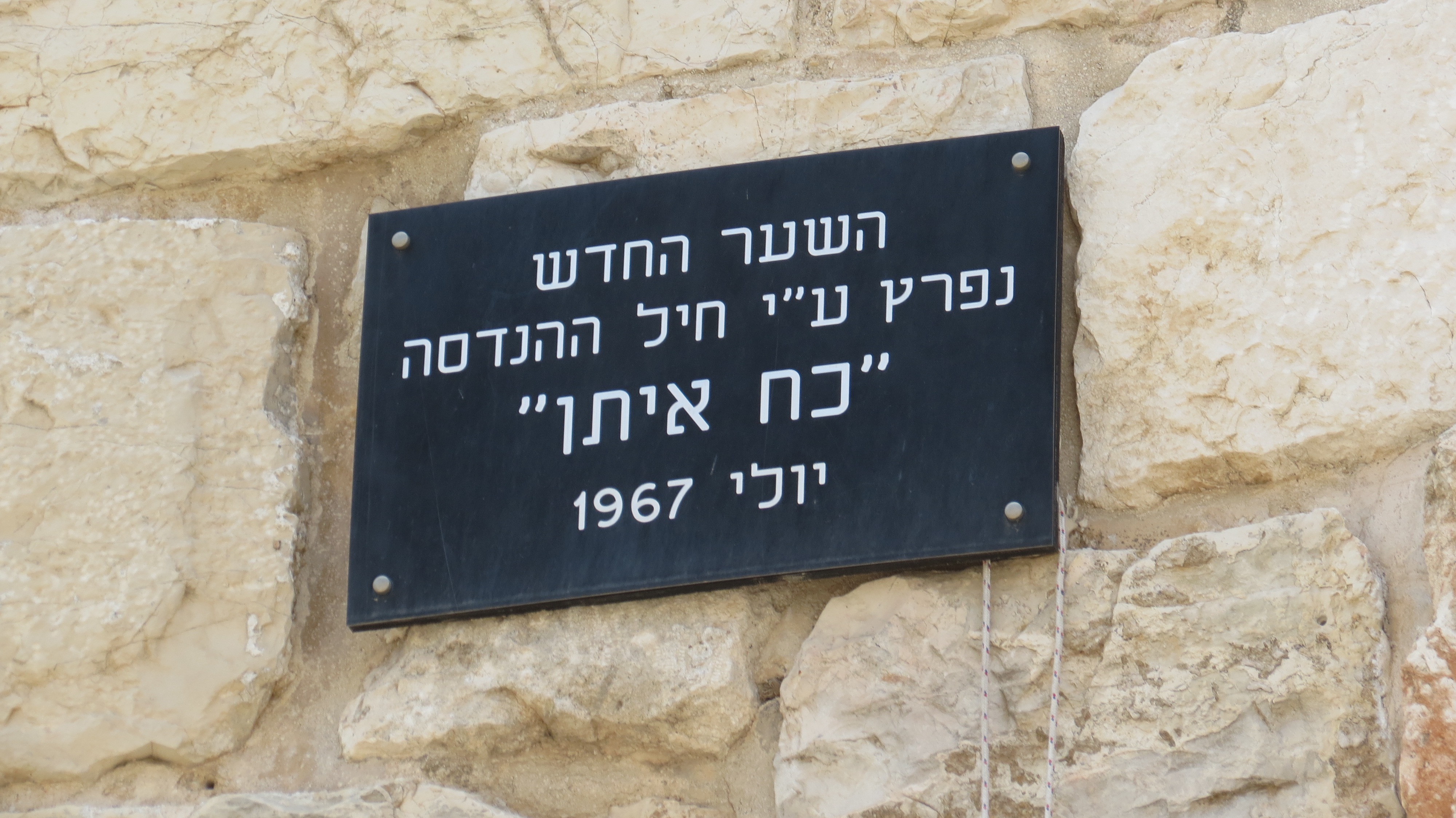 The New Gate - Six Day War Memorial