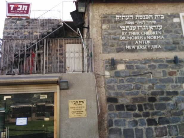 Chabad Synagogue Tiberias - Old Synagogues Tiberias