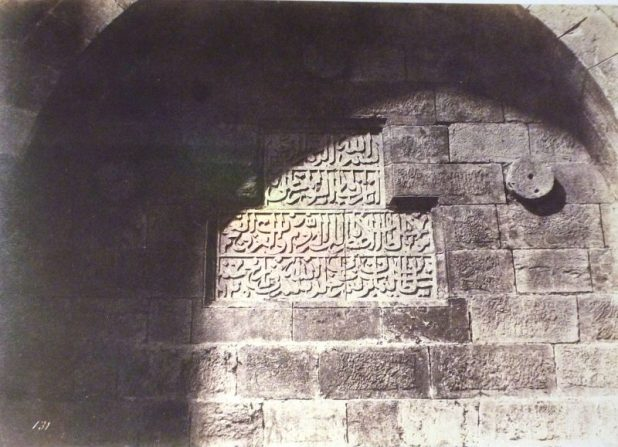 Inscription on the wall adjacent to, and north of, the outer gate, praising Allah and his servant, Ibrahim