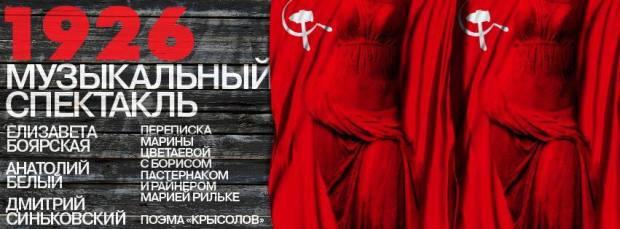 """Афиша """"1926"""". Автор - Igor Gurovich"""