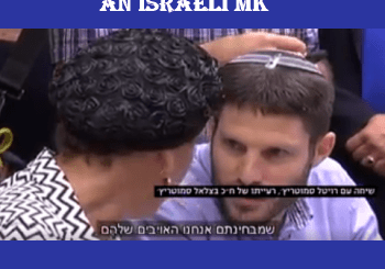 racism in Israel - MK Smotrich and his wife