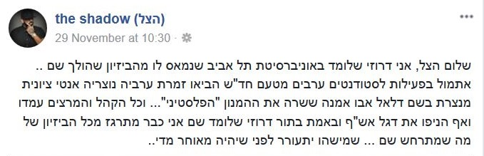 Fidai and Pali Flag -- Antizionism on Tel Aviv Campus