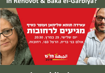 What happened to Hadash in Rehovot and Baka al-Garbiya?