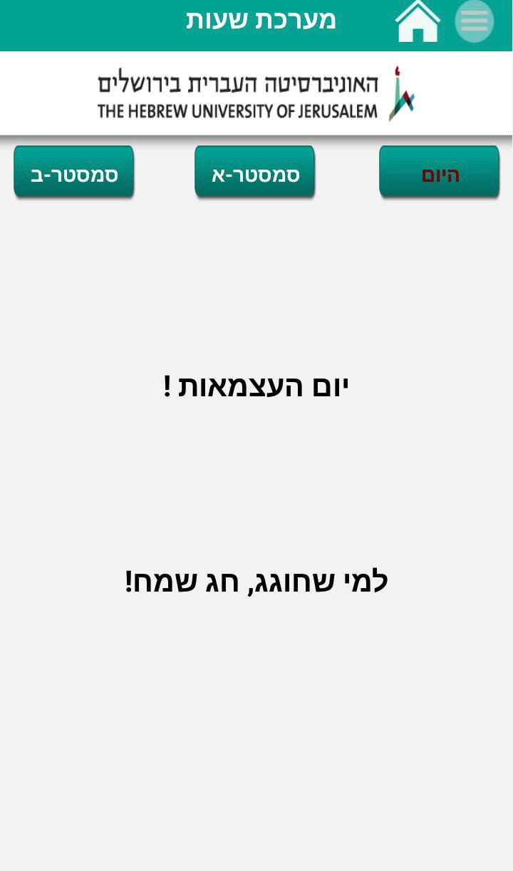 Hebrew University Independence Day screen message