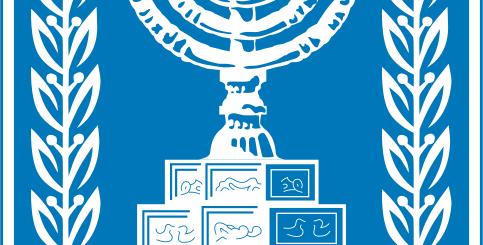 Emblem of Israel - Nation State Law