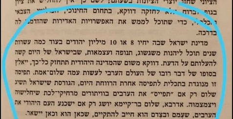 Page from a book Netanyahu wrote nearly 30 years ago