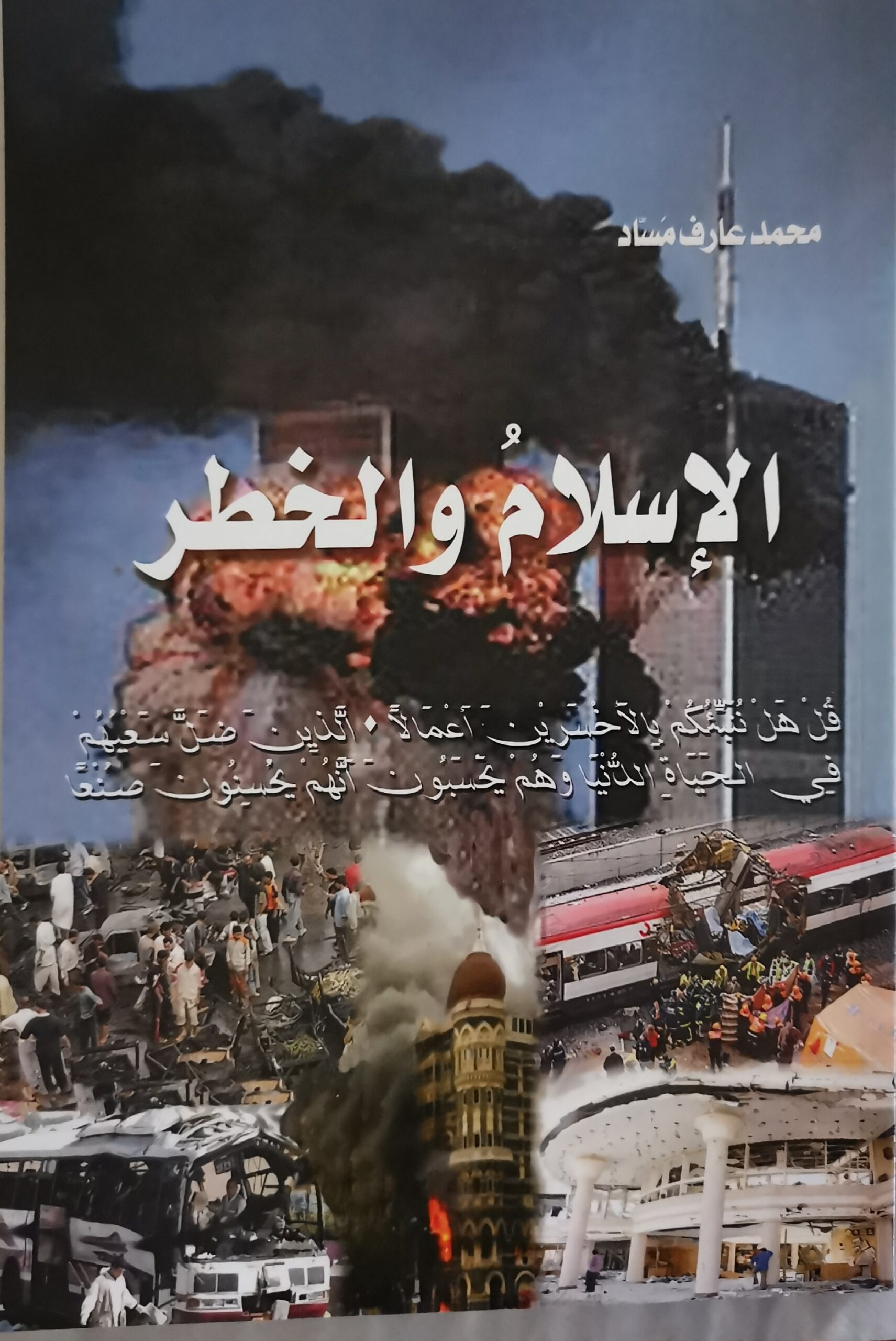Book Cover: Islam and Danger, by Mohammed Massad
