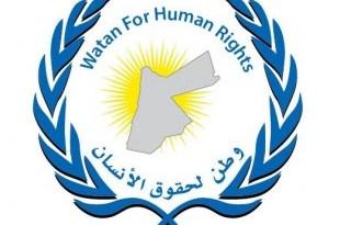 جمعية وطن لحقوق الإنسن الأردن