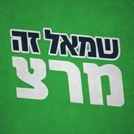حزب اليسار المتطرف الإسرائيلي ميريتس