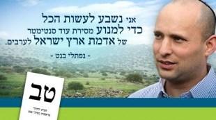 نفتالي بينيت حزب البيت اليهودي