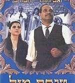 """مشاهدة فيلم """"طيبات مزال"""" (نقطة امل) العبري مع المغنية الإسرائيلية زهافا بين"""
