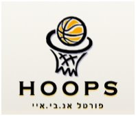 hoops.co.il