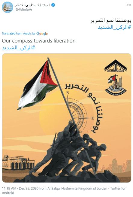 Palestinian propaganda poster