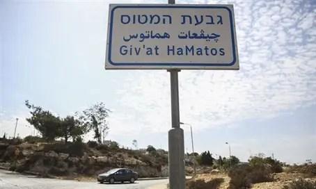 Givat HaMatos
