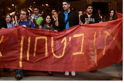 Hebrew University protest on security collapse (file)