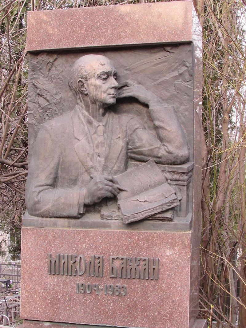 Могила Миколы Бажана на Байковом кладбище. Фото: Wikipedia / Константинъ