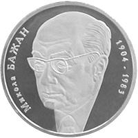 Аверс монеты, выпущенной в Украине в 1904 году в честь столетия со дня рождения Миколы Бажана. Фото: Wikipedia / Национальный банк Украины