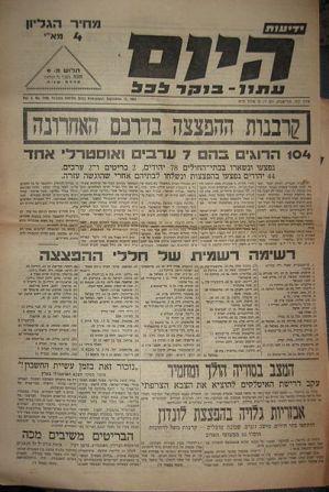 Газеты с репортажами о трагедии