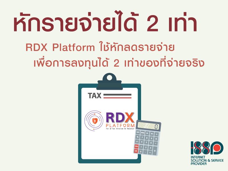 RDX--tax2