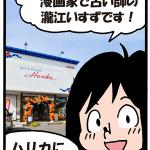 似顔絵お名前はんこプレゼント中(4/22まで)!