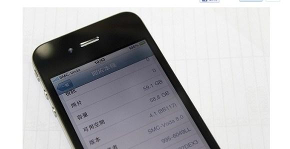 CapturFiles21 580x298 Rumors: il prossimo iPhone avrà anche un modello da 64GB