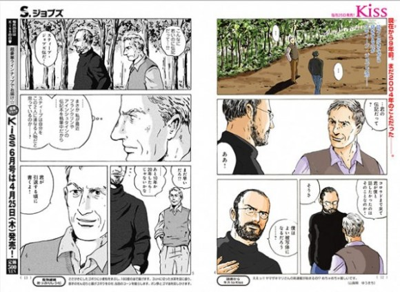 Jobs Manga 580x423 In Giappone la biografia ufficiale di Steve Jobs diventa un manga