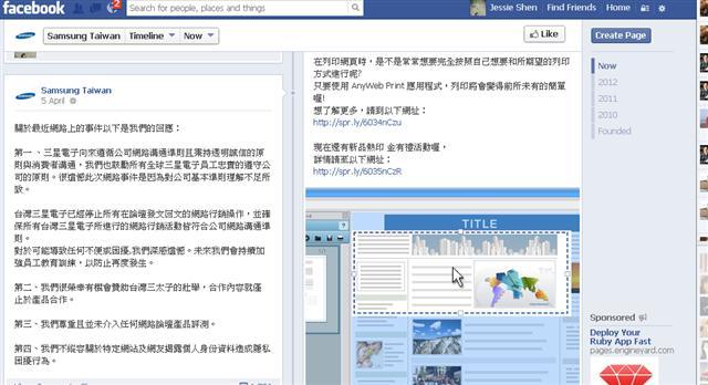 Samsung Taiwan si scusa su Facebook Samsung ammette di aver pagato per recensioni web negative sulla concorrenza