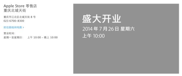 applestorecina 620x261 LAzienda di Cupertino porterà ad 11 gli Apple Store ufficiali in Cina. Il 26 Luglio sarà inaugurato un nuovo Store