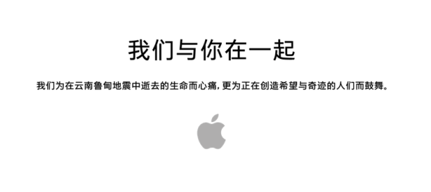 applecina 620x277 il CEO di Apple Tim Cook ha condiviso il suo più profondo rammarico per le persone coinvolte nel terremoto dello Yunnan