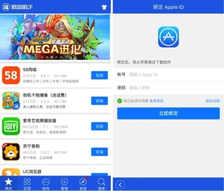 acedeceiveriosapp AceDeceiver è il nuovo trojan per iOS proveniente dalla Cina