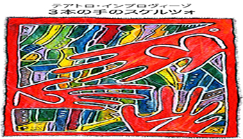 Scherzo a tre mani – Spettacolo di e con Dario Moretti e Saya Namikawa, musiche di Béla Bartòk