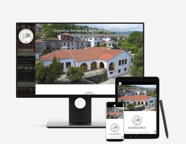 Δημόσια Ιστορική Βιβλιοθήκη Ζαγοράς