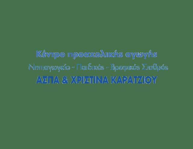 Ψηφιακή προώθηση του κέντρου προσχολικής αγωγής ΚΑΡΑΤΖΙΟΥ
