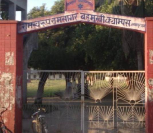 Ramswaroop Ramsagar Multiple Campus