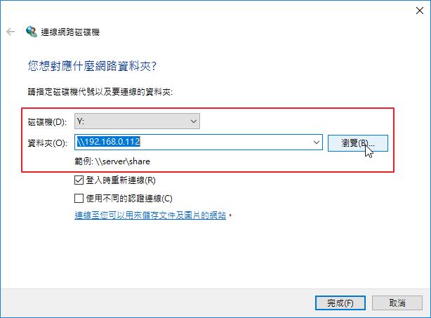 設定Windows 10 網路磁碟2