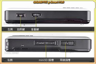 gigabyte_g-Smart_i120_3.jpg
