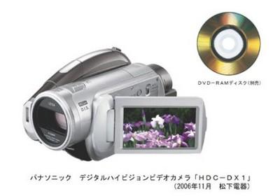 panasonic_HDC-DX1.jpg