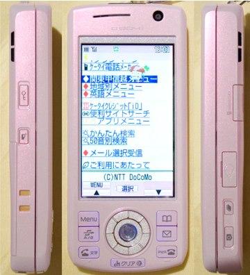 NTT DoCoMo Mitsubishi D904i Mobile Phone