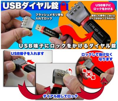 Thanko USB Lock