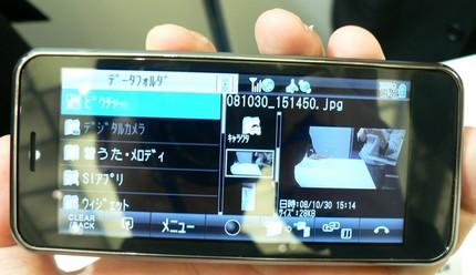softbank-sharp-931sh-fulltouch-slider-phone-6.jpg